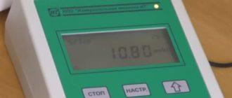 Прибор-нитратомер ит-1201