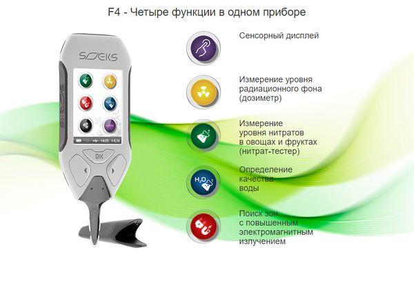 Многофункциональный анализатор 4 в1 СОЭКС Эковизор F4